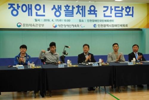 박양우 장관, 체육 분야 첫 행보…장애인 체육 현장 의견 청취