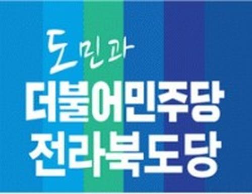 전북 '제3금융중심지' 보류 결정에 평화당-민주당 갑론을박