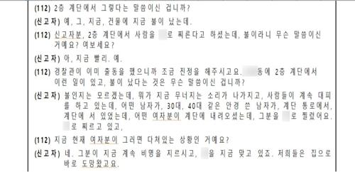 """""""사람을 찌르고 있다"""" """"살려달라고 소리 질러""""…다급한 112신고"""