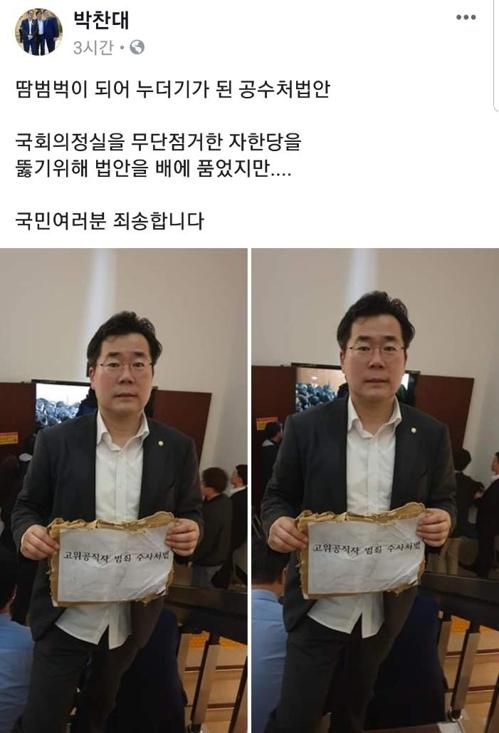 '난장판 국회'…육탄전 속 민주·한국 부상자 속출