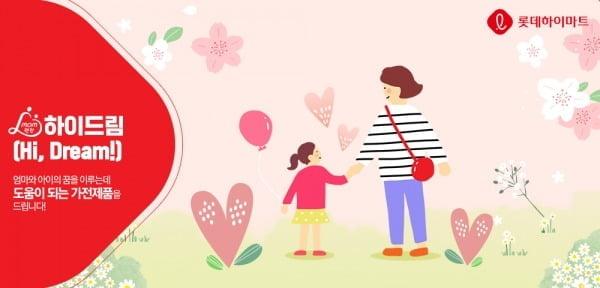롯데하이마트, 'mom편한 하이드림' 나눔 프로젝트 진행