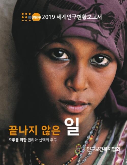 인보협-UNFPA,  세계인구현황보고서 한국어판 발간