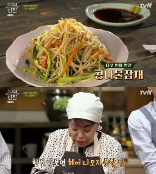 '수미네 반찬' 김수미가 공개한 '콩나물 잡채' 레시피는?