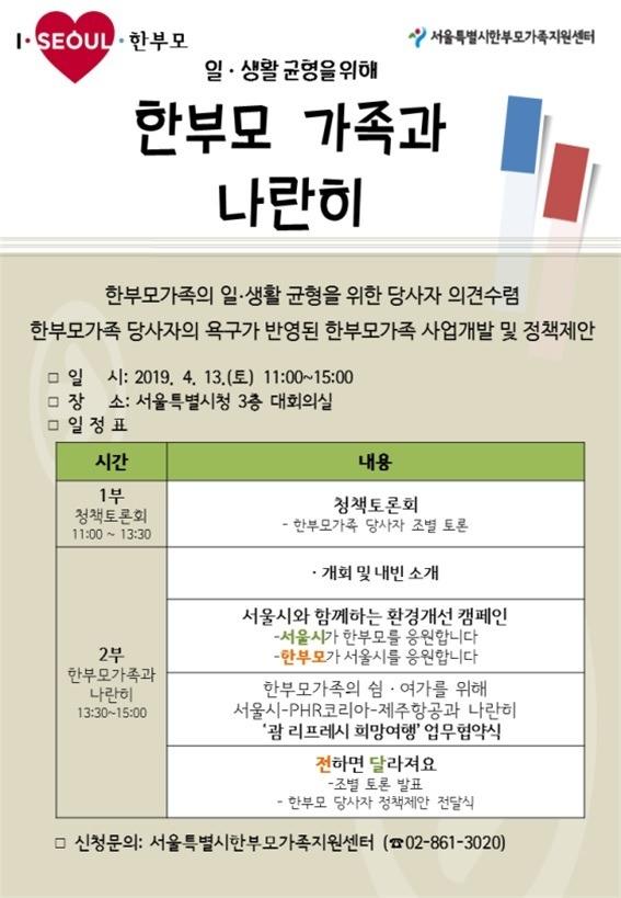 서울시, '한부모가족과 나란히' 청책 토론회 개최