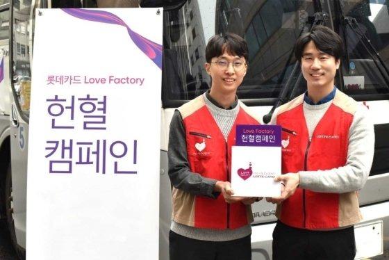 롯데카드, 소아암 환아 돕기 '임직원 헌혈캠페인'
