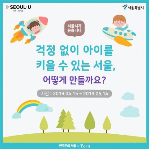 서울시, '초등돌봄정책' 시민 의견 한달간 수렴