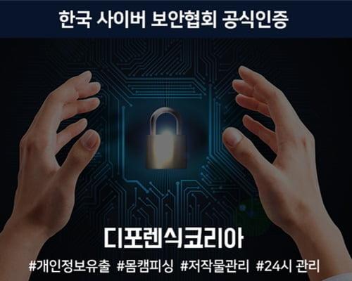 몸캠피씽 협박 강력대응 기업 24시 상담센터 '디포렌식코리아'
