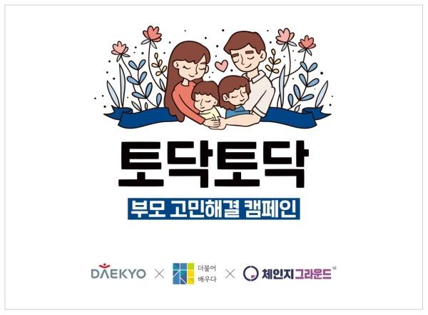 대교, 부모 고민해결 캠페인 '토닥토닥' 실시