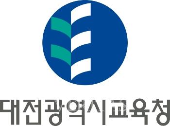 대전교육청, 유아학비 165억원 지원