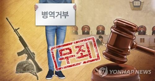 춘천지법 '종교적 병역거부' 20대 2명에게 1심 '무죄' 선고