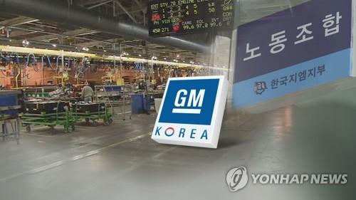 한국GM, 파업 가나…신설법인 단체협약 개정문제 합의 불발