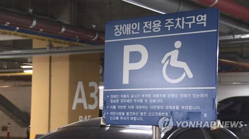 "[SNS 세상] ""빈자리라 잠깐 댔는데 왜?"" 적반하장 장애인구역 불법주차"