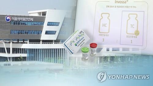 """코오롱 """"국내 유통 인보사서도 293유래세포 확인"""""""