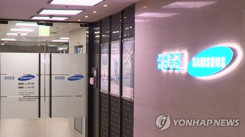 '유령주식' 매도 삼성증권 직원들 1심서 집행유예·벌금형
