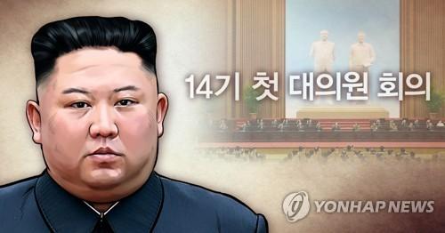 北, 오늘 제14기 첫 최고인민회의…김정은 집권 2기 논의 주목