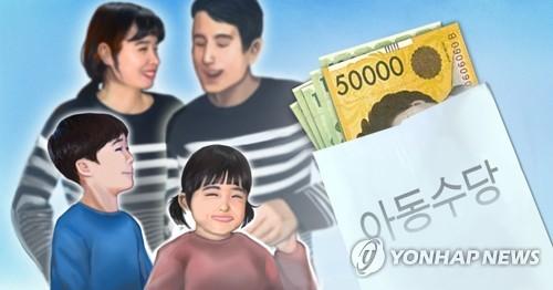 '보편적 아동수당' 오늘 첫 지급…만6세 미만 231만명 혜택