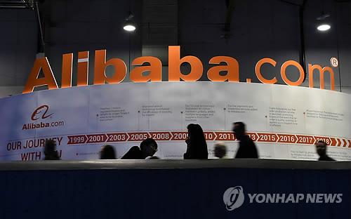 알리바바, 'IPO 전 중요정보 은폐' 소송 2900억원에 합의