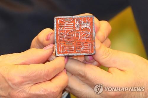 """임시의정원 관인, 고국 품으로…文의장 """"대한민국 국새와 같아"""""""