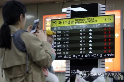 '항공기 바퀴 파손' 광주공항 운항 재개