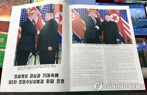 北, 대외홍보용 잡지 '조선'에 2차 북미정상회담 대대적 홍보