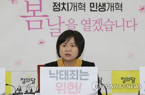 """이정미 """"낙태죄 폐지법 곧 발의…국회가 나서야 할 때"""""""