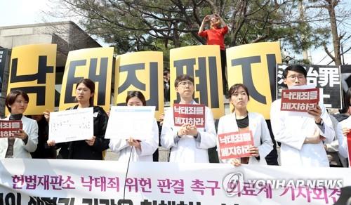 """임신 22주까지 낙태 괜찮다?…의료계 """"일괄 규정 어려워"""""""