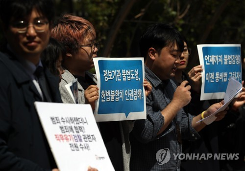 '세월호 참사 때 민간인 감청 의혹' 기무사 등 검찰 고발