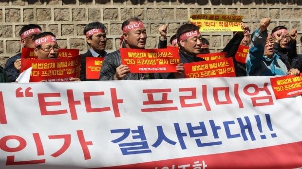지난 4일 서울개인택시운송사업조합이 승차공유업체 타다의 택시 서비스 '타다 프리미엄'에 반대하는 집회를 열었다. 사진=연합뉴스