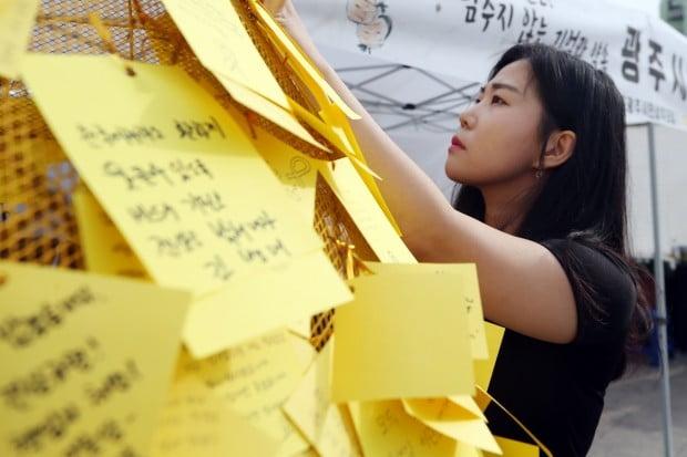 """""""잊지 않을게"""" 가득적힌 추모 메시지 /사진=연합뉴스"""