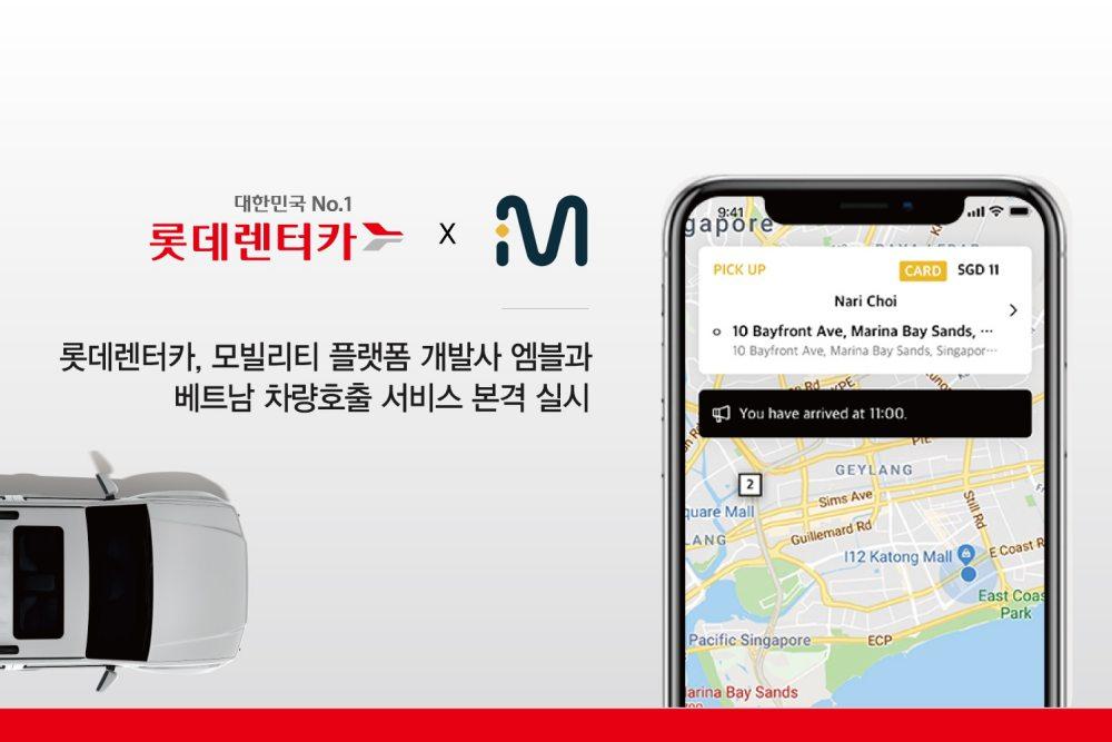 롯데렌터카, 베트남서 초단기 렌탈 진출