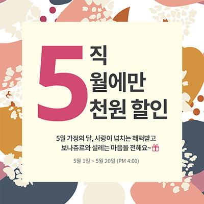 5월 화장품 세일 정보