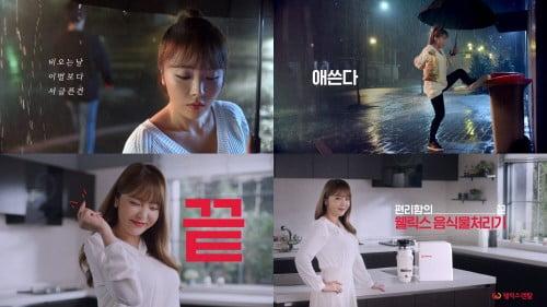 웰릭스 음식물처리기, 전속모델 홍진영과 함께한 TV 영상 공개