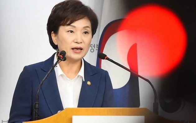 김현미 국토교통부 장관. 한경DB