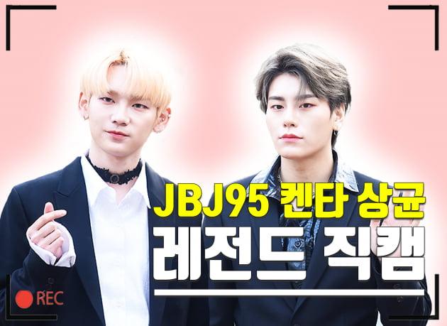 최애픽 | JBJ95 '젭꿍이 레전드 직캠'…이 세상 매력이 아니라95