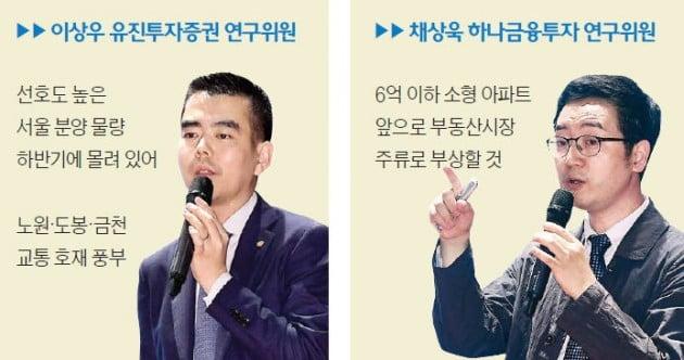 부동산시장 어디로…알짜 정보 쏟아진 한경 집코노미 콘서트