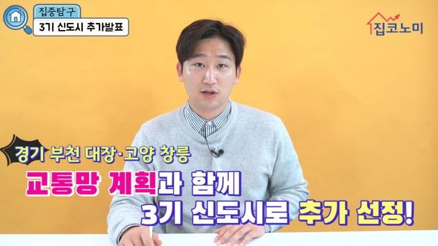 """[집코노미TV] """"3기 신도시, 강남 집값은 못 잡고 여기만 박살낼 것"""""""