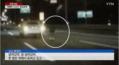 '인천공항고속도로 여배우 사망 사고'  한지성 참변 /사진=YTN