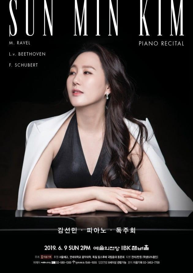 피아니스트 김선민, 6월9일 독주회…예술의전당 IBK챔버홀