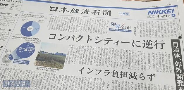 니혼게이자이신문은 지난해 4월 21일 1면 머릿기사를 통해 지자체가 교외개발을 방치하면서 정부의 콤팩트시티 기조에 역행하고 있다고 보도했다. 전형진 기자