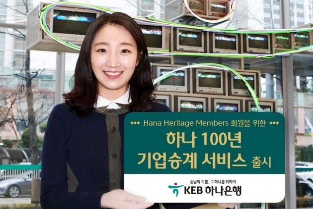KEB하나은행, '하나 100년 기업승계 서비스' 선보여