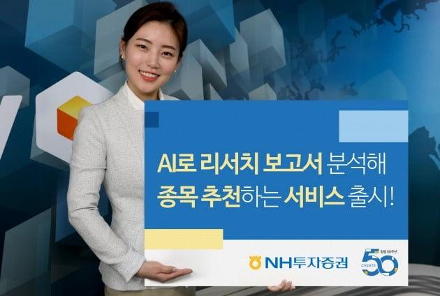 NH투자증권이 올댓 AI리포트 서비스를 출시한다. (자료 = NH투자증권)