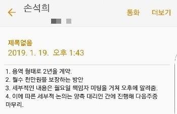프리랜서 기자가 손석희 JTBC 대표에게 제안받았다는 문자