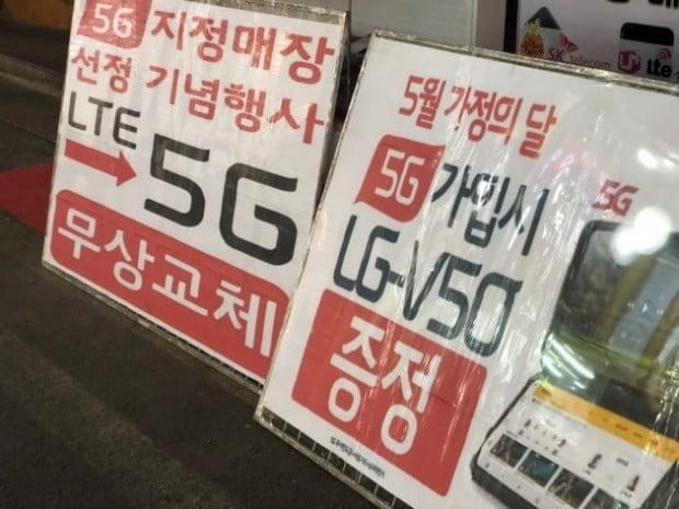 [이진욱의 전자수첩] 5G '보조금 대란' 속 진격의 V50…흐뭇한 LG