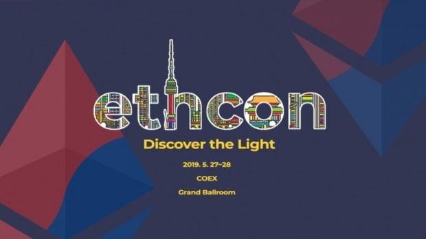 이더리움 개발자 컨퍼런스 이드콘 한국이 개최된다.