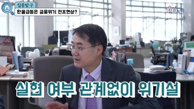 [집코노미TV] 금융위기 재발 가능성과 부동산 투자자 대처법