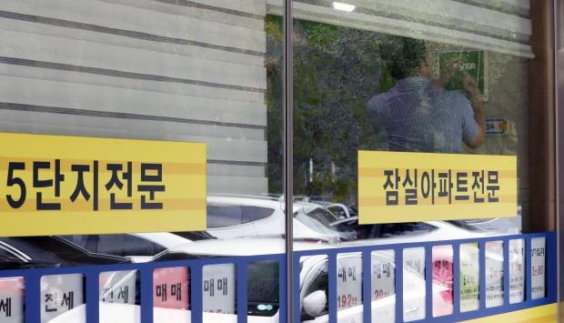 서울 잠실의 한 중개업소. 한경DB