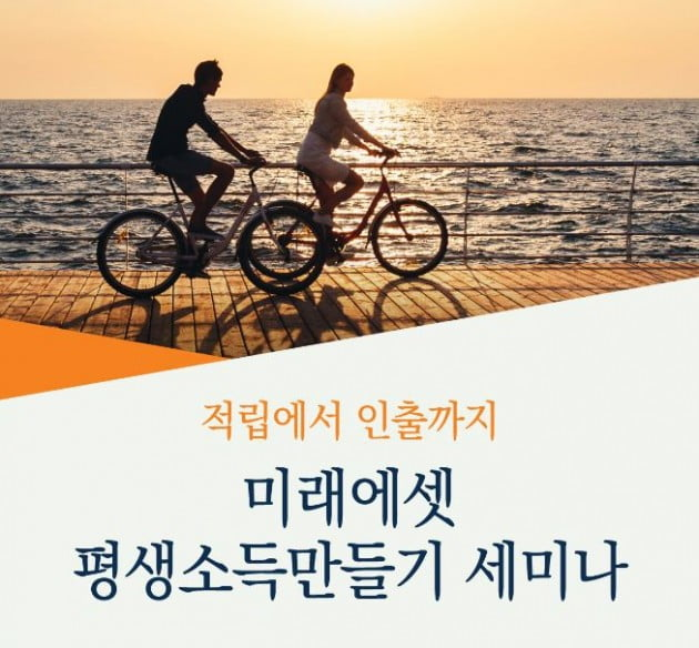 미래에셋자산운용, TDF 발전 방향 점검 세미나 개최