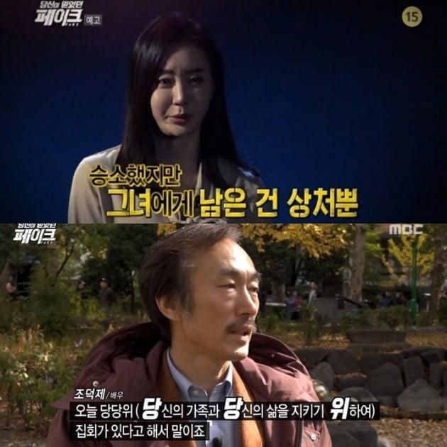 반민정/사진=MBC '당신이 믿었던 페이크' 영상 캡처