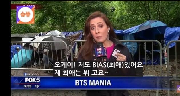 """방탄소년단, 'GMA 써머콘서트'서 역대급 인기…폭스TV 아나운서 """"최애는 뷔"""""""