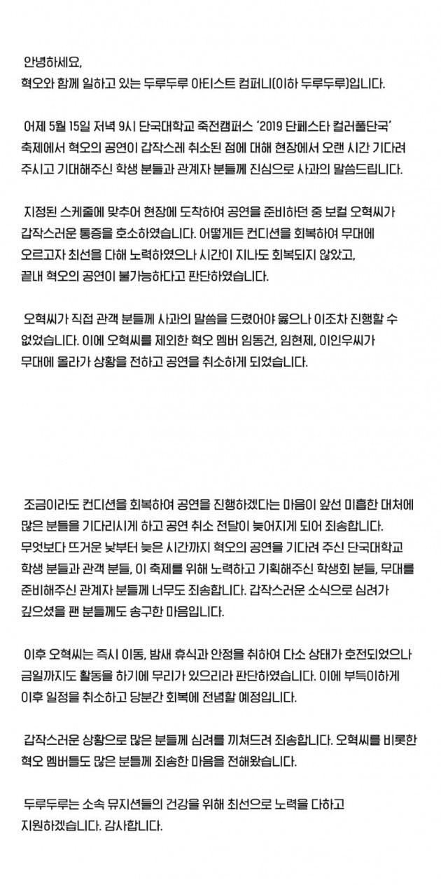 혁오 공연취소 공식입장/사진=혁오 공식 SNS